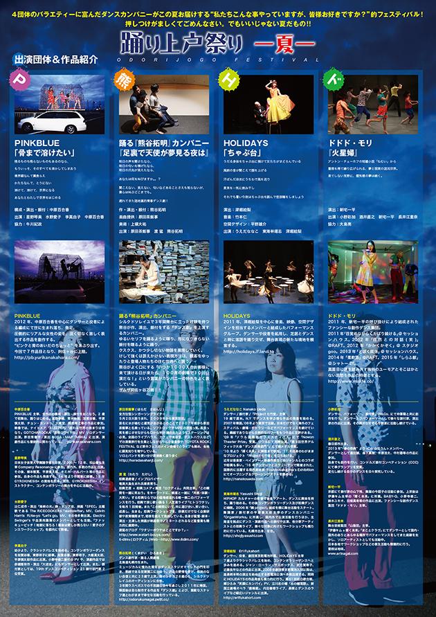 odorijogo_natsu2016fl_naka_mini