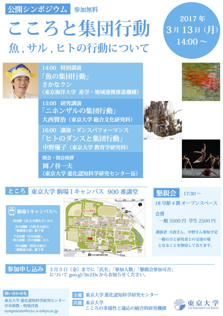 170313_Symposium (1)
